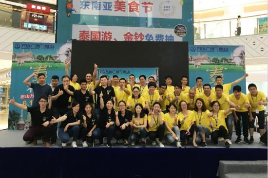 无锡惠山商管举行员工趣味运动会