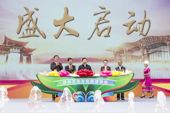 万达云南再签三大投资项目 昆明万达城项目正式启动