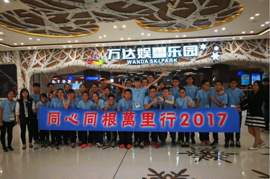 香港交流团来访哈尔滨万达娱雪乐园