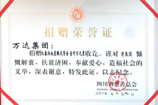 万达集团向四川九寨沟县地震灾区捐款1000万元