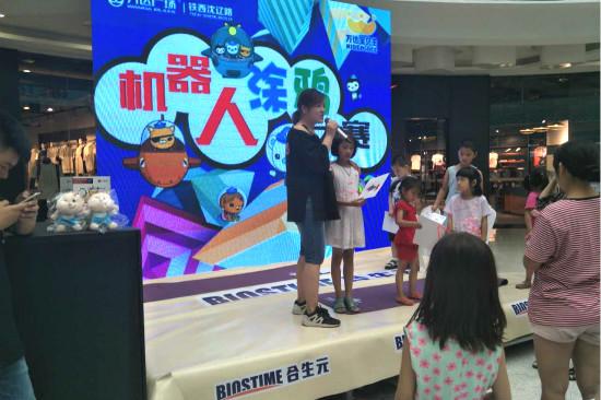 宝贝王沈阳铁西乐园举办机器人涂鸦大赛