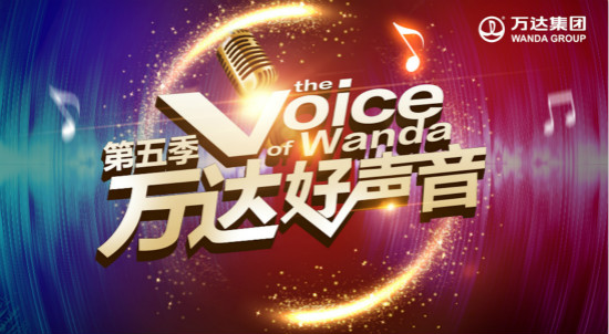第五季万达好声音总决赛全程回顾