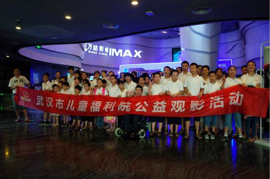 武汉万达影城携手福利院举办公益观影活动