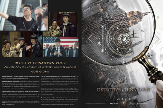 《唐人街探案2》发布国际海报 电影获外媒高度关注