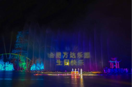 合肥万达乐园举办周年生日狂欢庆典