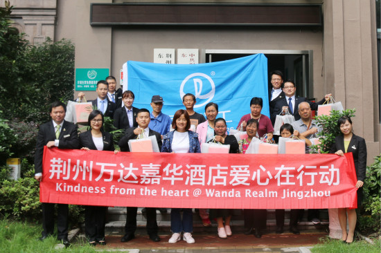 荆州万达嘉华酒店帮扶贫困家庭