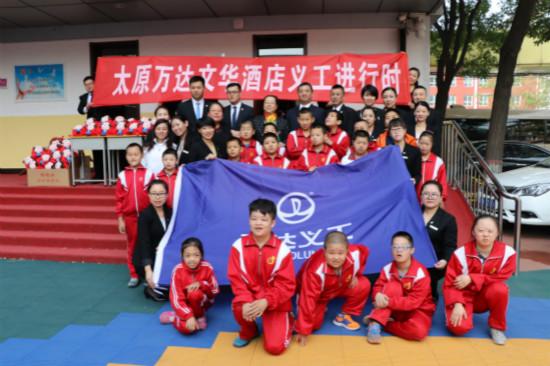 太原万达文华酒店在特殊教育学校开展慈善活动