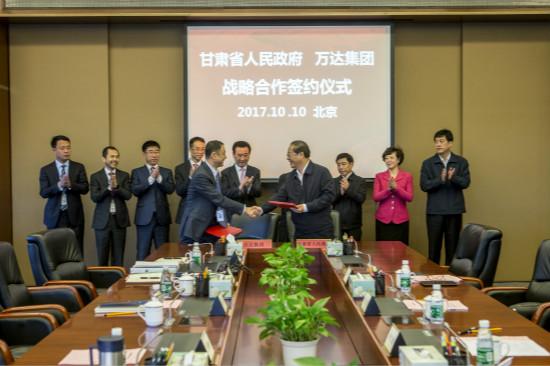 万达集团与甘肃省签订战略合作协议