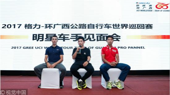"""""""环广西""""公路自行车世界巡回赛举行明星车手见面会"""