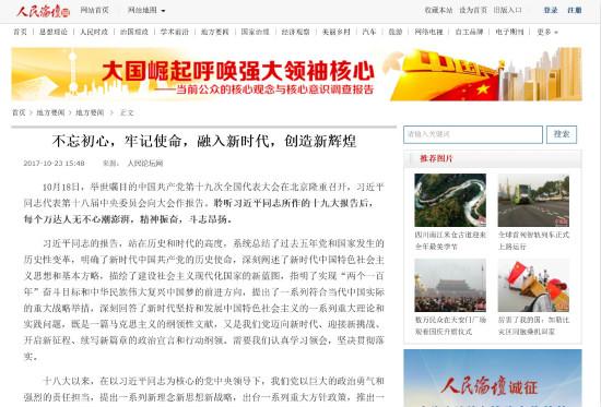 人民论坛网刊登万达集团党委学习十九大心得体会文章