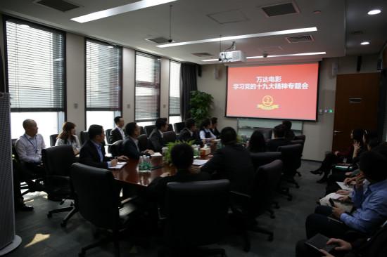 www.64222.com电影组织学习党的十九大精神专题会