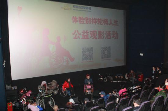 石家庄万达影城举办残障人士公益观影活动