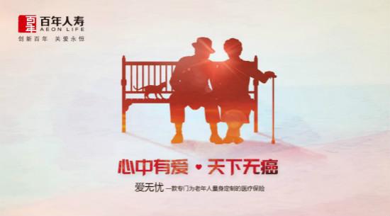"""百年人寿首推老年人专属医疗保险产品""""爱无忧"""""""