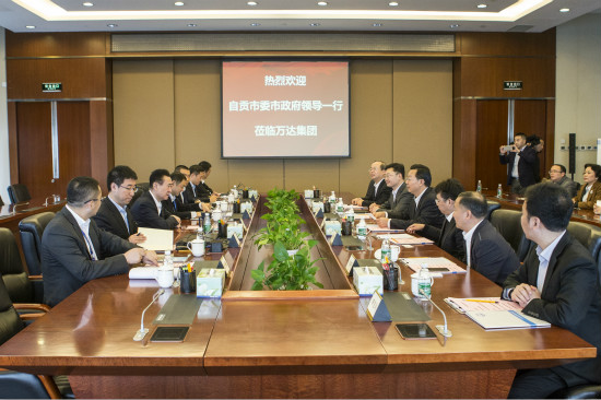 王健林董事长会见自贡市委书记一行