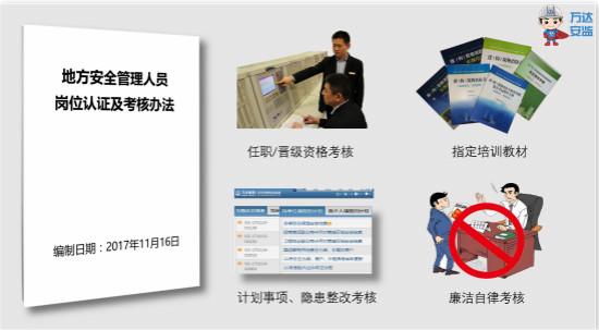 集团发布《地方安全管理人员岗位认证及考核办法》