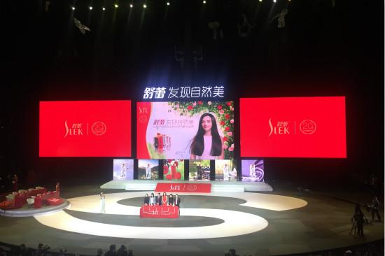 舒蕾品牌年终盛典在汉秀剧场举办