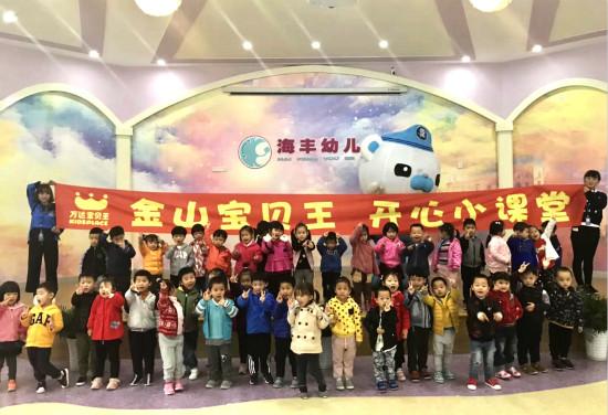 宝贝王上海周浦和金山乐园开展世界问候日活动