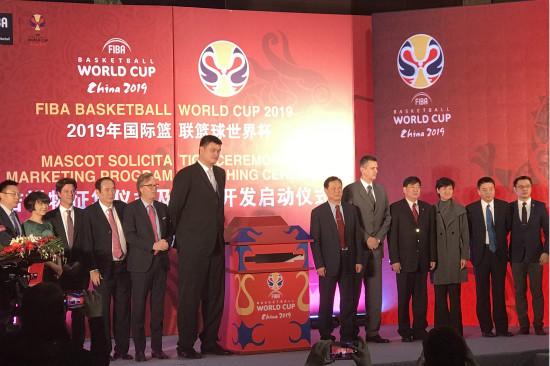 北京万达嘉华酒店举办FIBA篮球世界杯吉祥物征集仪式