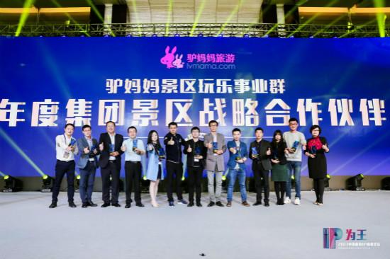 南昌万达乐园获中国旅游IP高峰论坛年度最佳创新营销伙伴奖