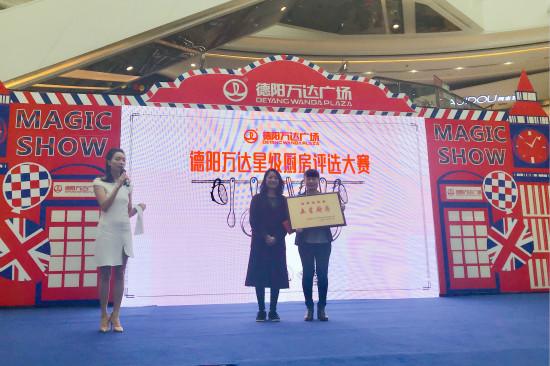 德阳万达广场举办餐饮商户星级厨房评选活动