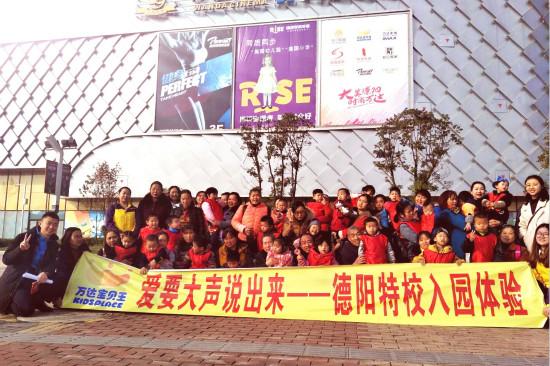 宝贝王的德阳店邀请特殊学校学生入园体验