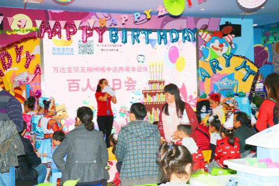 宝贝王柳州城中乐园举办两周年店庆活动