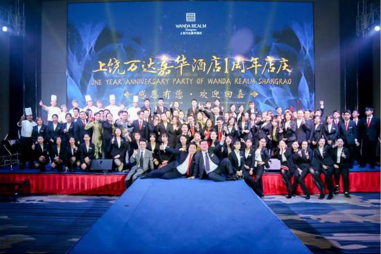 上饶万达嘉华酒店举办周年庆典