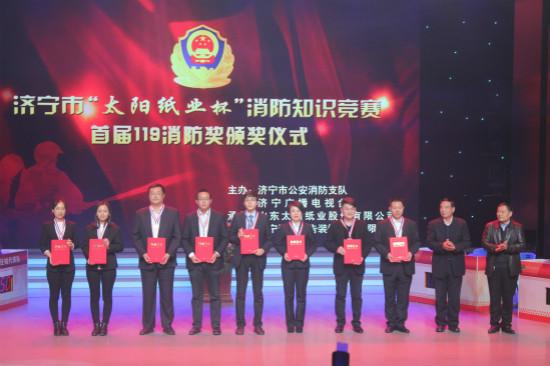 """济宁万达广场获""""首届119消防奖先进集体""""称号"""
