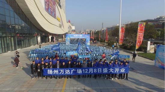 扬州万达广场举行开业倒计时千人骑行活动