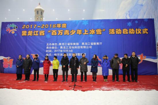 """哈尔滨万达娱雪乐园举办""""百万青少年上冰雪""""活动"""