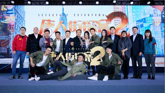万达影视出品《唐人街探案2》在京举办发布会