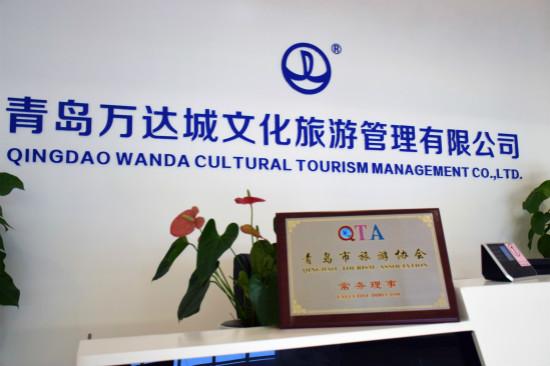 青岛万达乐园当选青岛市旅游协会常务理事单位