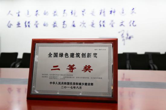 """北京通州万达广场荣获""""全国绿色建筑创新奖"""""""