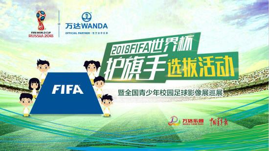 2018FIFA世界杯护旗手选拔活动正式启动