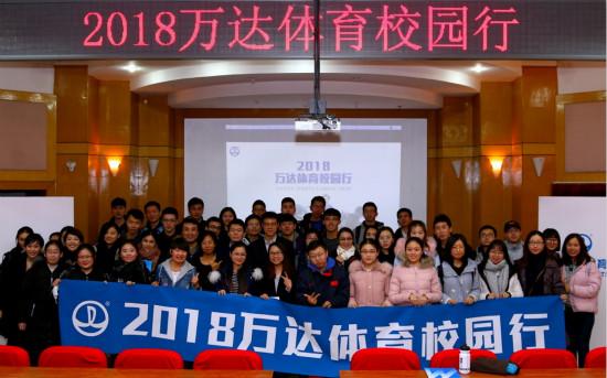 万达体育在北京体育大学开展招聘活动