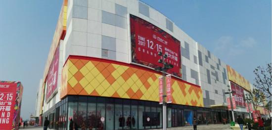 衢州万达广场开业