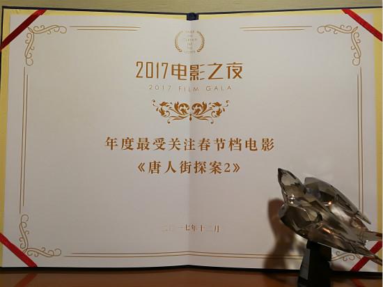 """《唐人街探案2》获""""年度最受关注春节档电影"""""""
