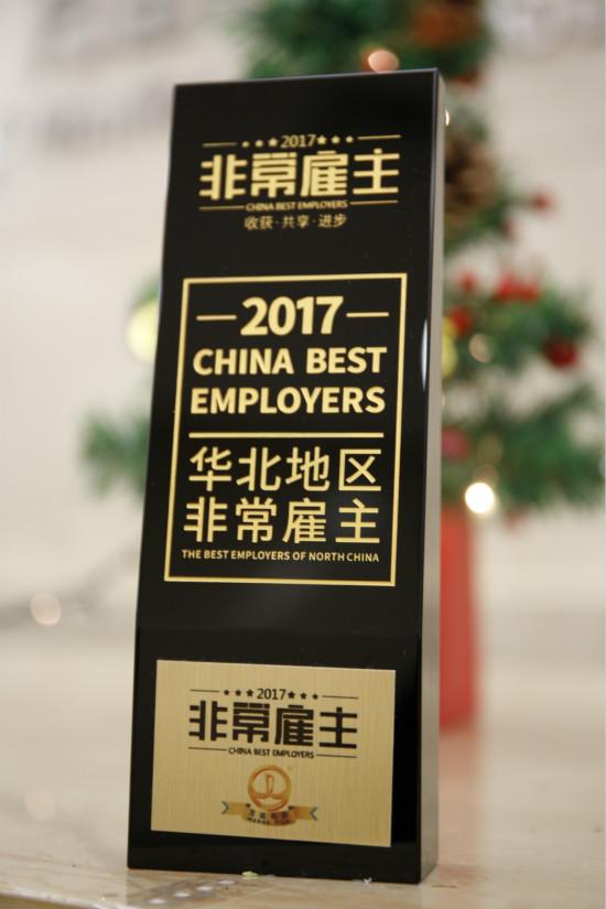 """万达电影获2017年华北地区""""非常雇主"""""""