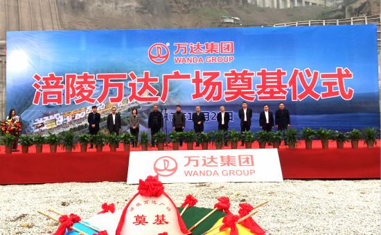 重庆涪陵万达广场举行开工庆典