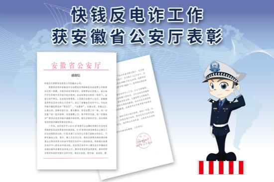 快钱反电诈工作获安徽省公安厅表彰