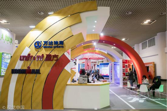万达体育参加第二届中国马拉松博览会