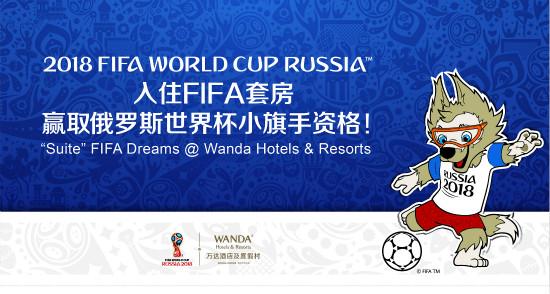 酒管公司发布2018俄罗斯世界杯护旗手招募计划