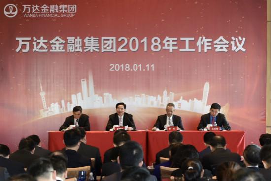 金融集团召开2018年工作会议