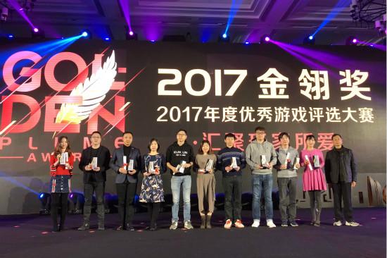 万达院线游戏获2017金翎奖三项大奖