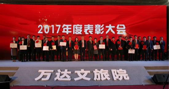 文旅规划院召开2017年度工作总结暨表彰大会