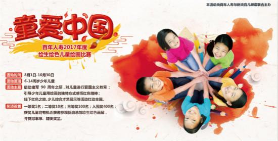 """百年人寿""""童爱中国""""儿童绘画比赛评选结果揭晓"""