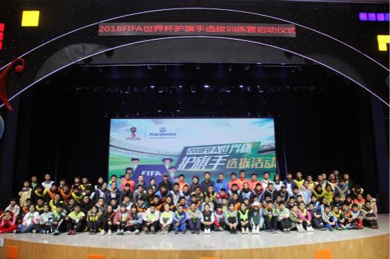 2018FIFA世界杯护旗手选拔初赛南昌www.64222.com乐园举行