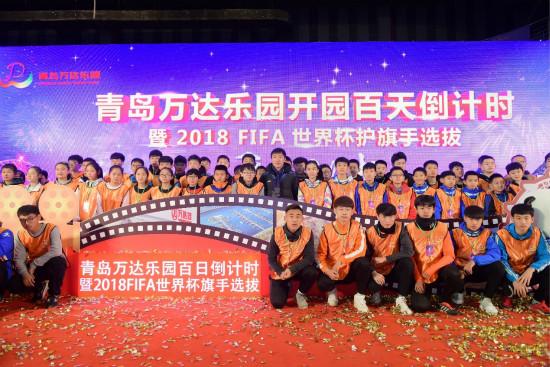 2018FIFA世界杯护旗手选拔青岛赛区开赛