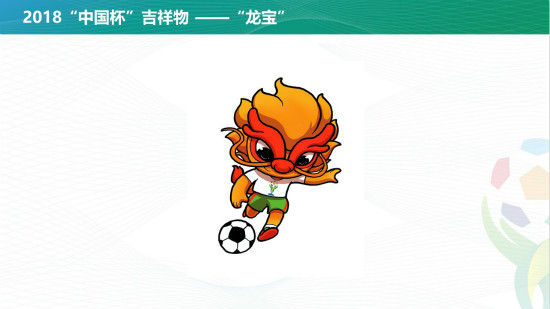 """2018""""中国杯""""国际足球锦标赛吉祥物出炉"""