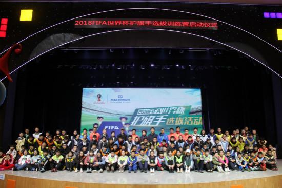 各地万达乐园举办2018FIFA世界杯护旗手选拔初赛